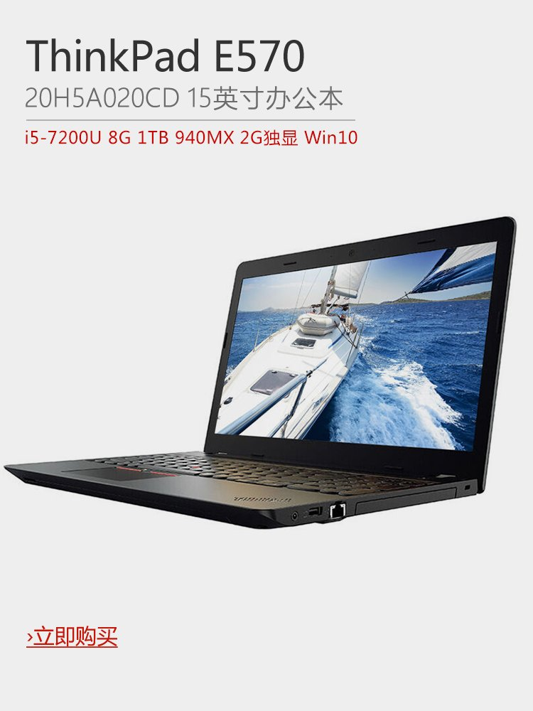 E570-20H5A020CD