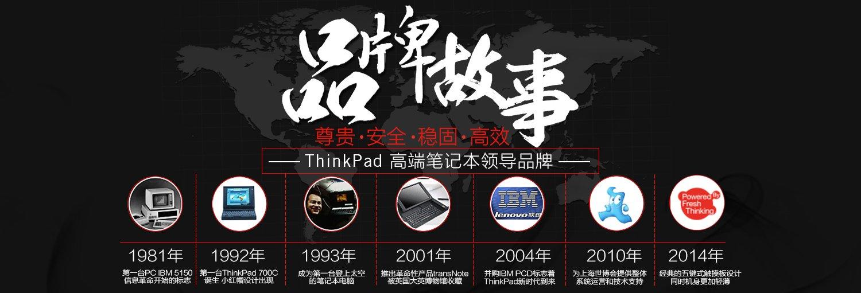 ThinkPad 品牌故事