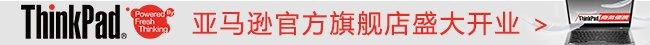 ThinkPad亚马逊官方旗舰店盛大开业