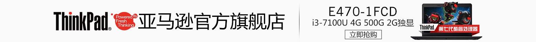 ThinkPad官方旗舰店