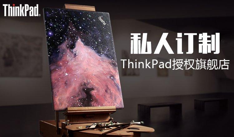 金牌卖家ThinkPad官方旗舰店