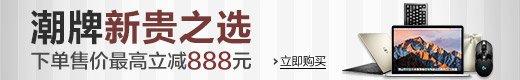 摩登家庭 潮牌新贵 大牌电脑下单售价最高减888元-亚马逊中国