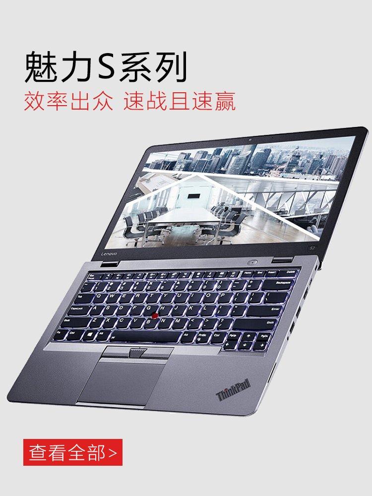 ThinkPad S系列