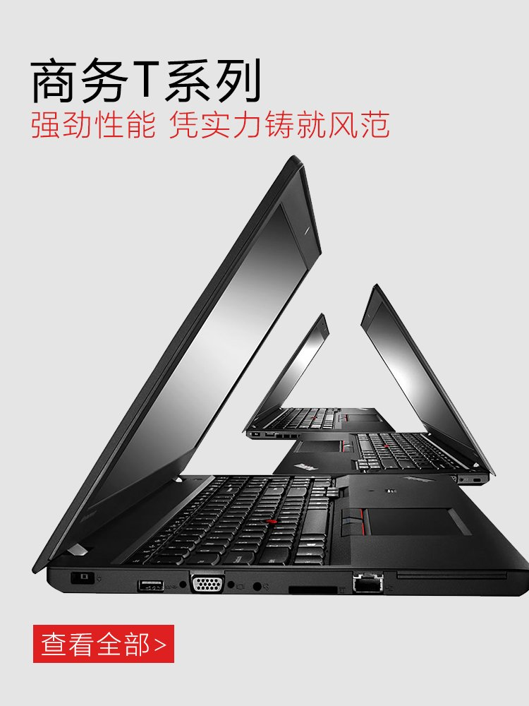 ThinkPad T 系列
