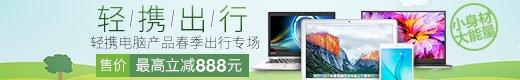 轻携出行大牌电脑下单售价最高减888元-亚马逊中国