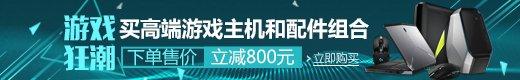主机+配件组合购买下单售价减800元-亚马逊中国