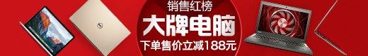 电脑产品下单售价减188元-亚马逊中国