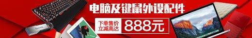 红五月,电脑产品下单售价最高减888元-亚马逊中国