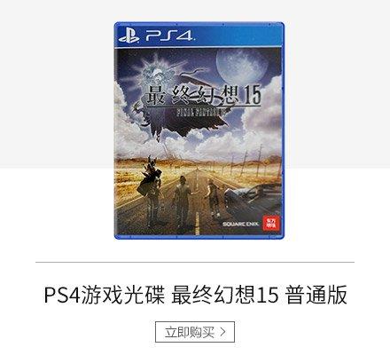 Sony 索尼 PS4游戏光碟 最终幻想15 普通版