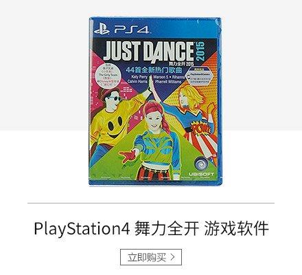 Sony 索尼 PlayStation4 舞力全开 游戏软件