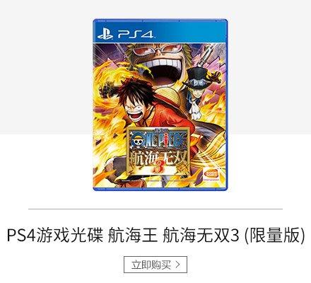Sony 索尼 PlayStation PS4游戏光碟 航海王 航海无双3 (限量版)