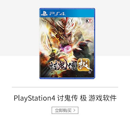 Sony 索尼 PlayStation4 讨鬼传 极 游戏软件