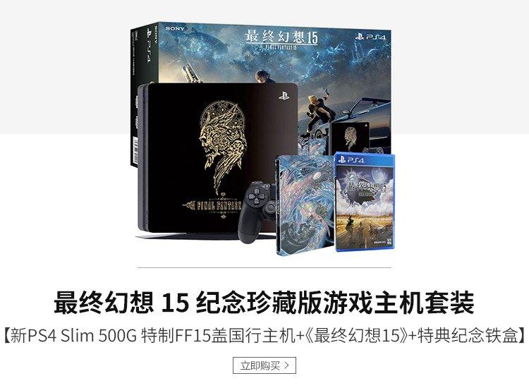 新PS4国行主机PS Slim 500G 特制FF15盖国行主机+PS4《最终幻想15》游戏光盘+特典纪念铁盒