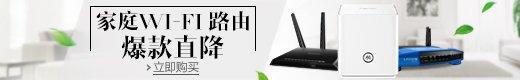 网络路由器爆款直降-亚马逊中国