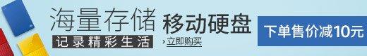 移动硬盘下单售价立减10元-亚马逊中国