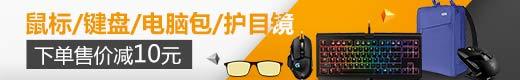 电脑配件下单售价立减10元-亚马逊中国