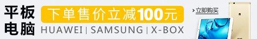 平板电脑下单售价立减100元-亚马逊中国