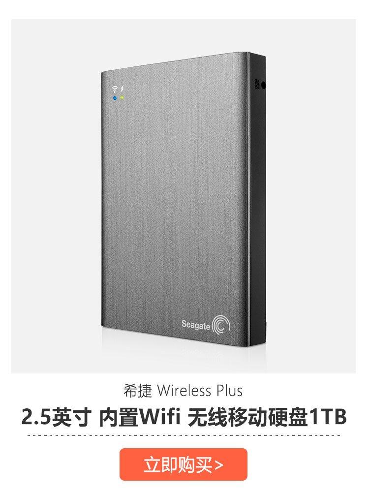 Seagate 希捷 无线硬盘移动存储设备 1TB USB3.0 移动硬盘 灰色 STCK1000300