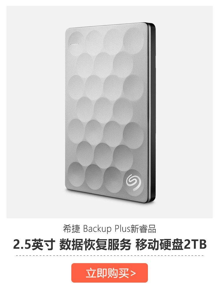 Seagate 希捷 Backup plus Ultra slim 2TB 纤薄9.6mm 2.5英寸 USB3.0 移动硬盘 银色 STEH2000300