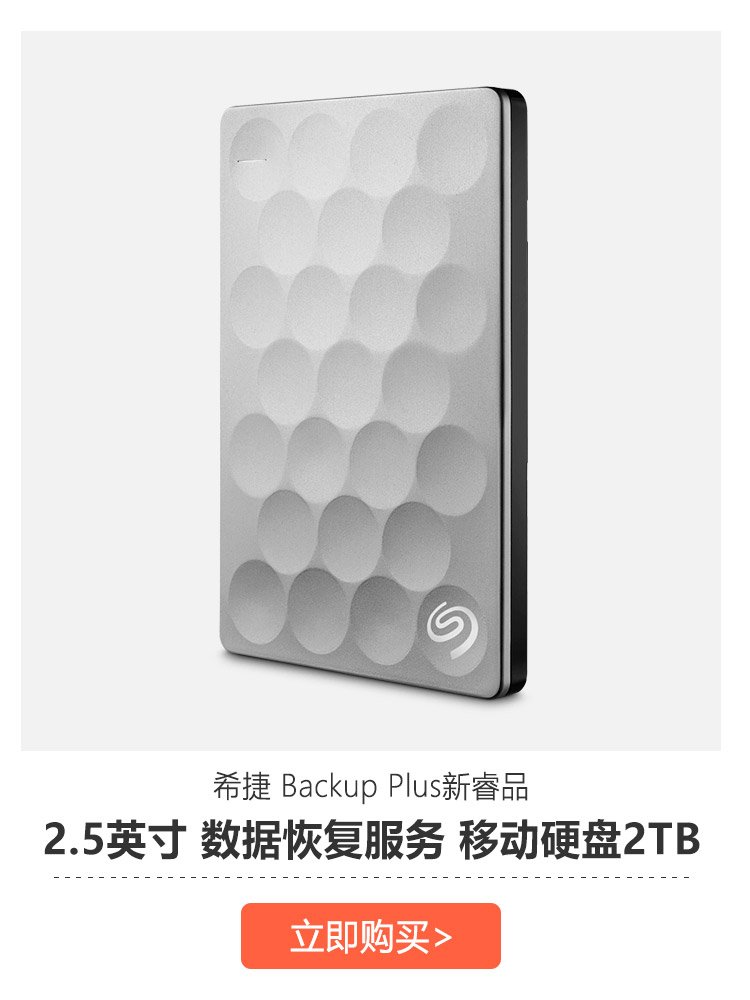 Seagate 希捷 Backup plus Ultra slim 2TB 纤薄9.6mm 2.5英寸 USB3.0 移动硬盘 银色 STEH2000300
