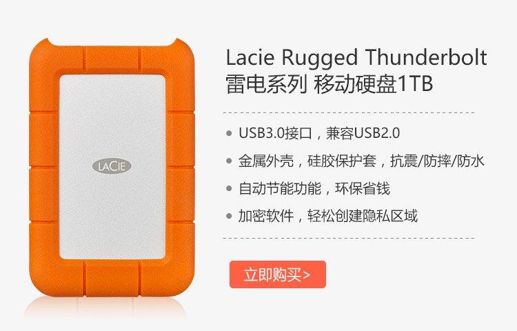 LaCie 莱斯 2.5寸Rugged 雷电系列1TB移动硬盘(STEV10001000)