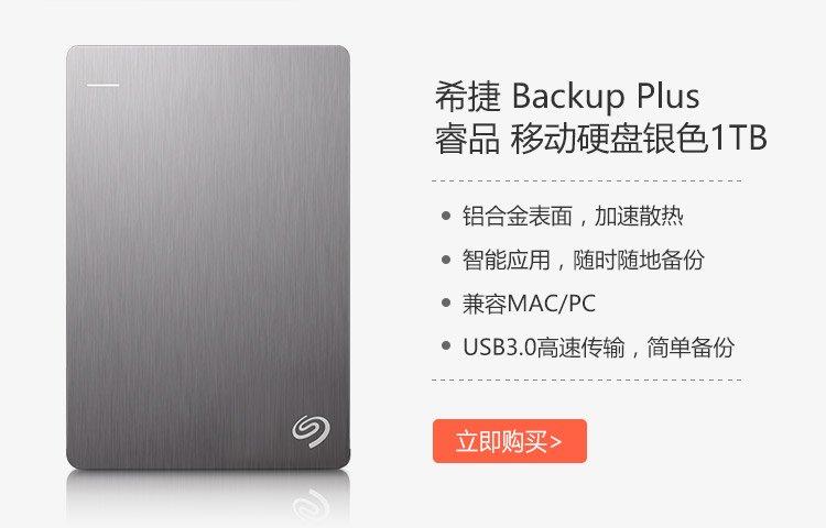 Seagate 希捷 Backup Plus 睿品(升级版) 2.5英寸 便携式移动硬盘 USB3.0 (1T 银色 STDR1000301)