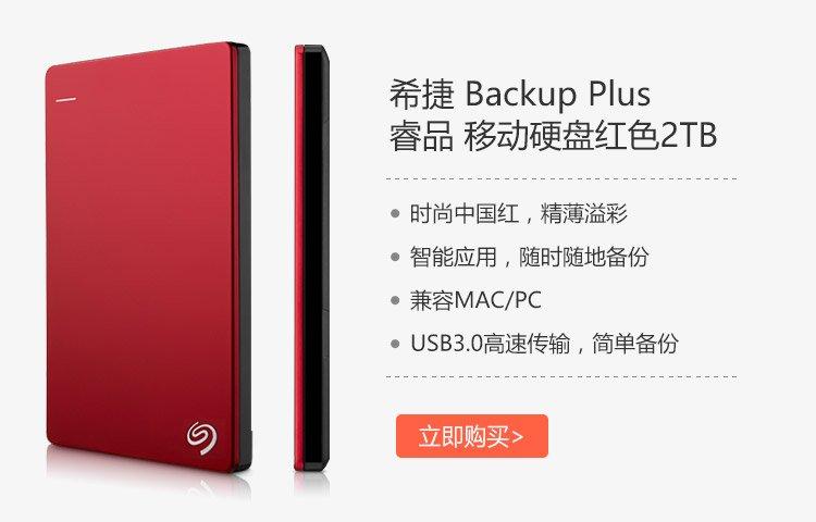 Seagate 希捷 Backup Plus 睿品(升级版) 2.5英寸 便携式移动硬盘 USB3.0 (2TB 红色 STDR2000303 )
