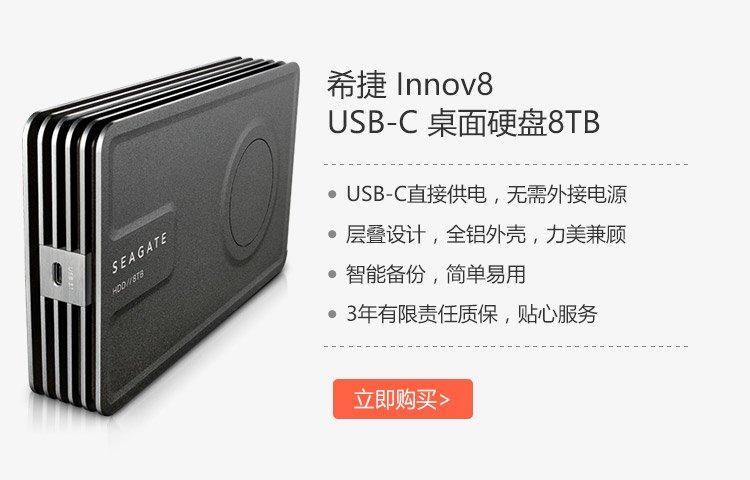 Seagate 希捷 Innov8 8TB 3.5英寸 USB-C 无外接电源桌面硬盘 暗夜黑 STFG80001000