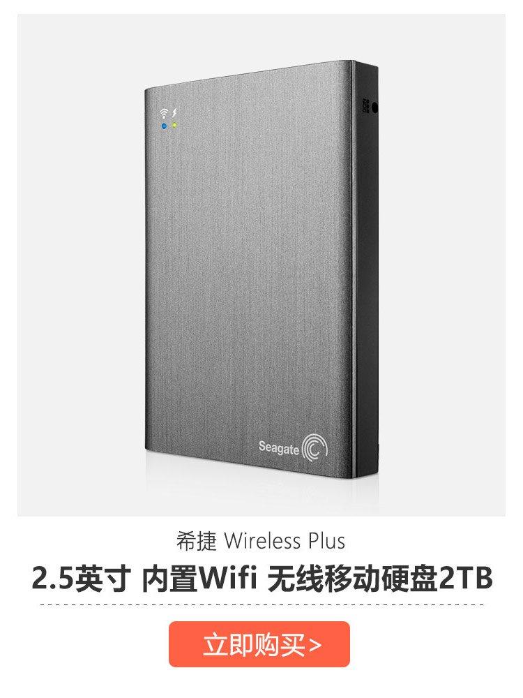 Seagate 希捷 无线硬盘移动存储设备 2TB USB3.0 移动硬盘 灰色 STCV2000300
