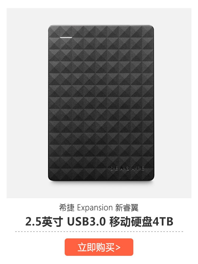 Seagate 希捷 Expansion 新睿翼4TB 2.5英寸 USB3.0 移动硬盘 STEA4000400