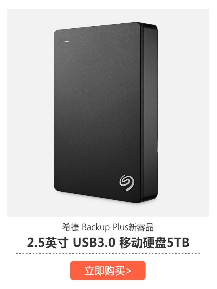 Seagate 希捷 2.5英寸 Backup Plus 新睿品 5T USB3.0 便携式移动硬盘 黑色版(STDR5000300)