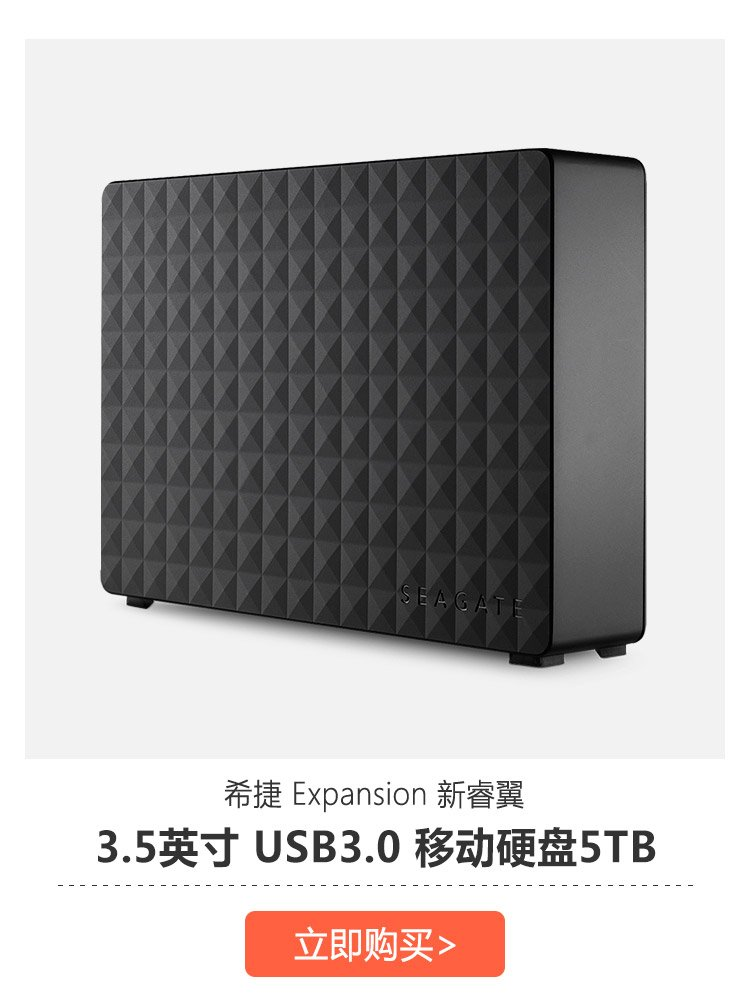Seagate 希捷 Expansion 新睿翼5TB 3.5英寸 USB3.0桌面式硬盘 STEB5000300