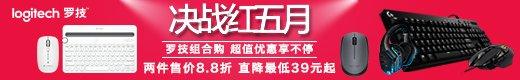 罗技键鼠2件8.8折-亚马逊中国