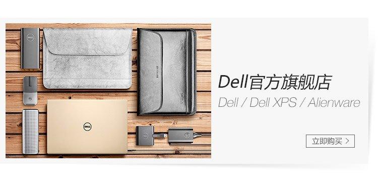Dell amazon store