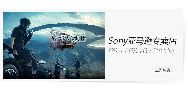 索尼PS4/PS VR 全新上市