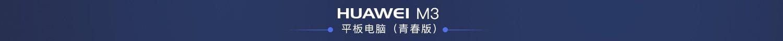 HUAWEI  M3