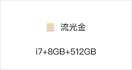 Huawei 华为 MateBook X 13英寸全金属超轻薄笔记本电脑(i7-7500U 8G 512G Win10 内含拓展坞)流光金