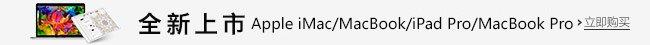 Apple新品上市