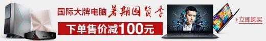 电脑下单售价立减100元-亚马逊中国