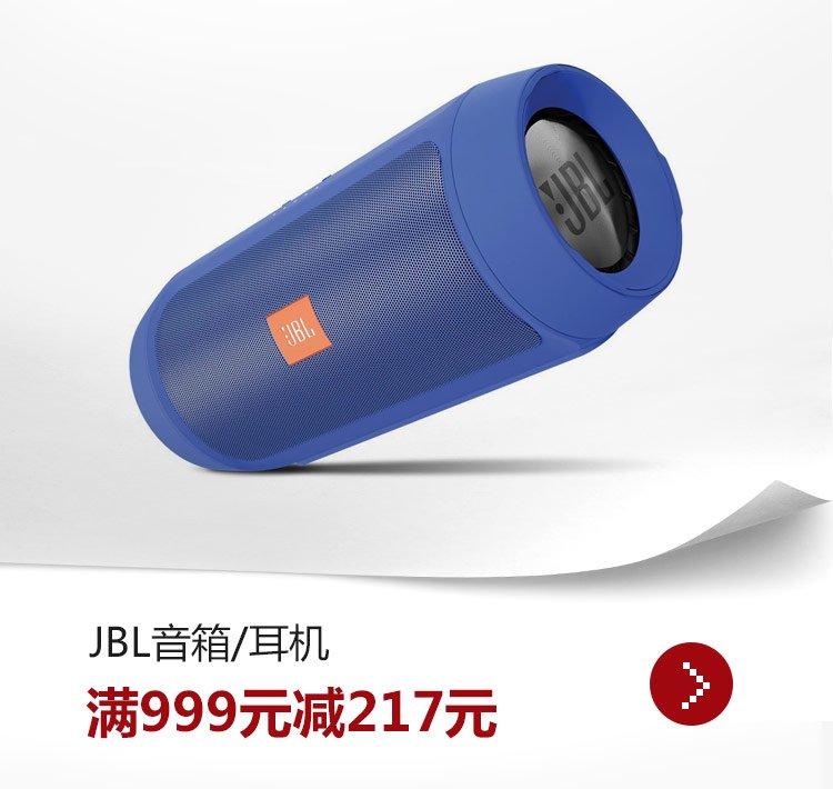 JBL音箱/耳机满999元减217元