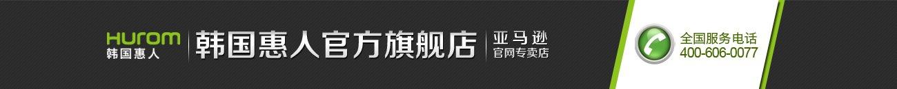 hurom惠人专卖店-亚马逊