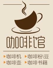 咖啡馆-必威