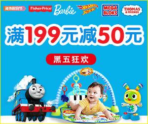 中国亚马逊 自营玩具促销