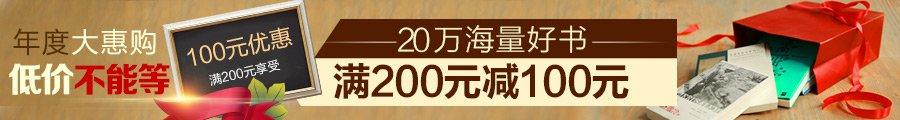 20万图书满200减100