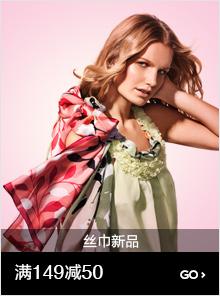 新品丝巾149减50 299减100-亚马逊中国
