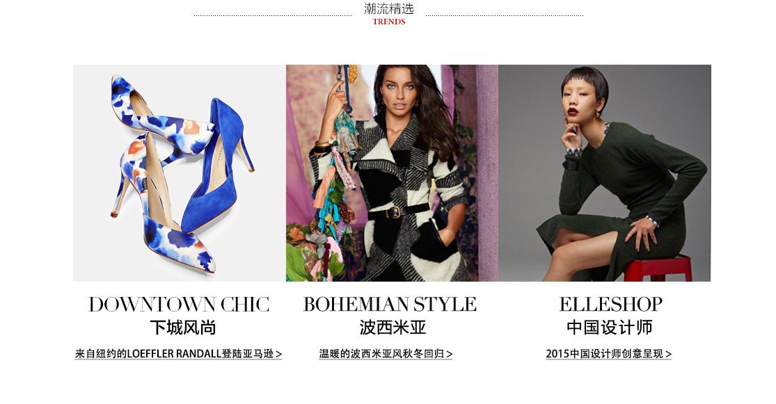 亚马逊国际尚品馆潮流精选-亚马逊中国