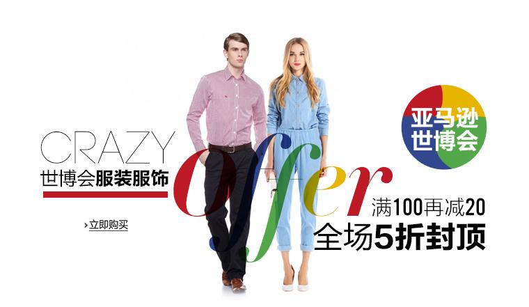 服饰世博会Crazy Offer-亚马逊中国