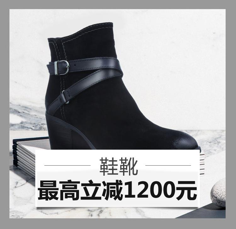 鞋靴最高减1200元