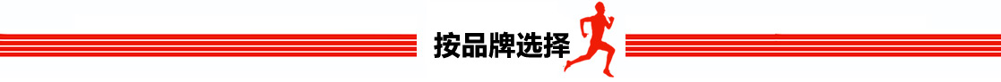 按品牌选择跑鞋-亚马逊中国