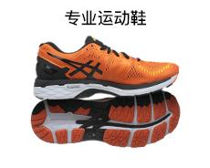 專業運動鞋